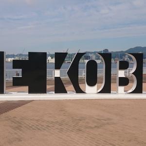 """BE KOBE""モニュメント:兵庫。神戸市中央区、北区"