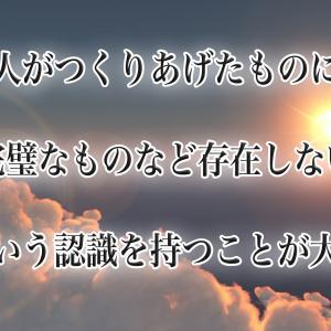 斎藤一人さんのような成功者の言葉は、成功してない人にとっては臨場感がなさすぎてモデリングしづらい