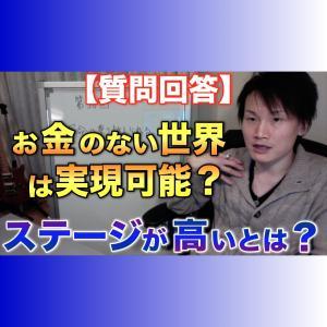 36_01 『ステージの高さ』とは?お金のない世界は実現するのか?【質問回答】