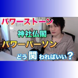 39_03 神社仏閣・パワーストーン・パワーパーソンとの関わり方【質問回答】