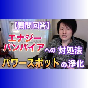 40_03 エナジーバンパイアへの対処 パワースポットの浄化【質問回答】