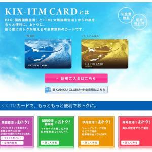 関空にマイカーで行くならKIXITMカード(無料)を作ろう