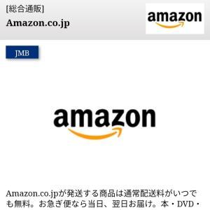 Amazonはギフト券にチャージしてJALマイル2倍