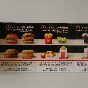 株主優待券 日本マクドナルド 890円のバリューセットもOK!