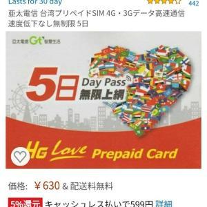 SIMカードはAmazonで おばちゃんでも大丈夫!