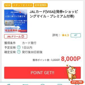 JALの貯め方②