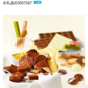 ふるさと納税でロイズのチョコレート