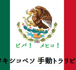 メキシコペソで手動トラリピをはじめよう!