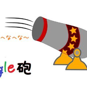 【実録】Google砲をまきおこせ!ある初心者ブロガーの挑戦