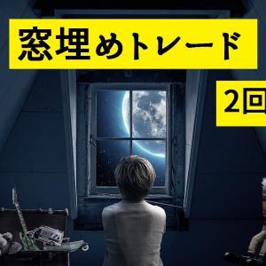 FX窓埋めトレード【2回目】