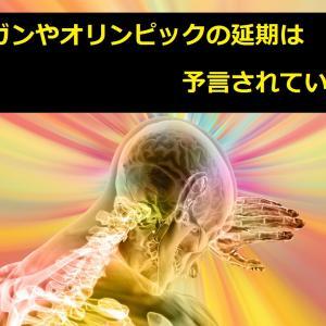 アビガン【新型コロナウイルスの治療薬】やオリンピックの延期は予言されていた?