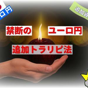 【トラリピ上級者テクニック】0円でできるユーロ円の追加設定を大公開