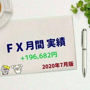 手動トラリピなどのFX運用実績【2020年6月度】 +196,682円