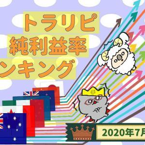 トラリピ純利益ランキング2020年7月版【1位はまた通貨ペア?】