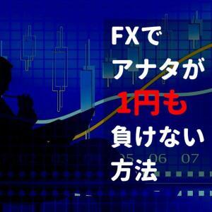 明日からFXが突然勝てるようになる!【1円も負けない方法】