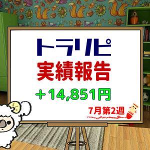 手動トラリピなどのFX運用実績【7月第2週】+14,851円