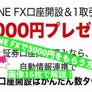 【超簡単】LINE FXで5000円をもらう方法を画像16枚で解説