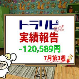 手動トラリピなどのFX週間実績【7月第3週】-120,589円