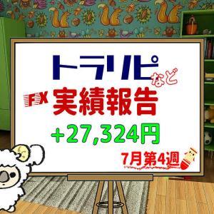 手動トラリピなどのFX週間実績【7月第4週】 +27,324円