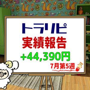 手動トラリピなどのFX週間実績【7月第5週】+44,390円
