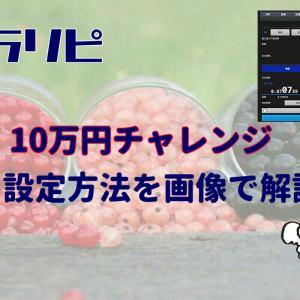 【画像で解説】トラリピ10万円チャレンジ設定方法