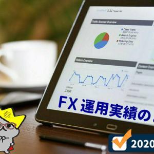【手動トラリピ】FX運用実績のまとめ(2020年7月末まで)