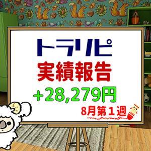 手動トラリピなどのFX週間実績「コピー用」【8月第1週】+28,279円