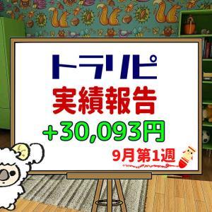 手動トラリピなどのFX週間実績【9月第1週】+30,093円
