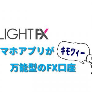 LIGHT FX(ライトFX)のスマホアプリ機能は【気持ちいい】