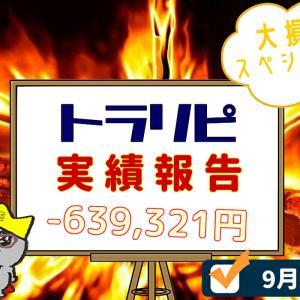 手動トラリピなどのFX週間実績【9月第2週】-639,321円