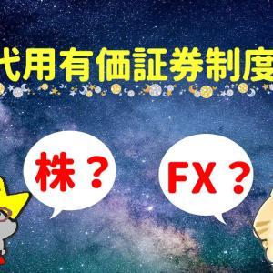 株とFX始めるならどっち?→株でFXやれば両方できる【裏ワザ】