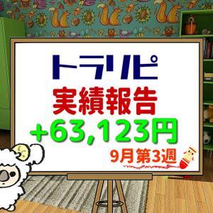 手動トラリピなどのFX週間実績【9月第3週】+63,123円
