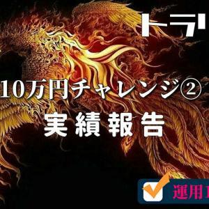 LIGHT FX手動トラリピ10万円チャレンジ第2弾の実績【運用1週間】