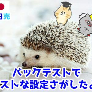 ユーロ円【0円トラリピ】でバックテストして最適な利益幅を探してみた