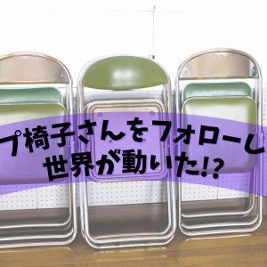 【パイプ椅子さん】をTwitterでフォローしたら世界が動いた!?【実録】