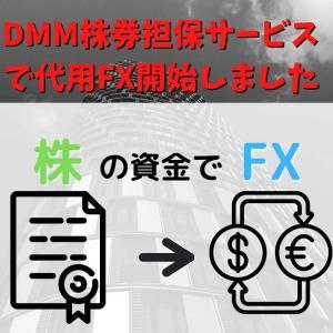 DMMFX株券担保サービスを使って実質【無料で株を買ってみた】