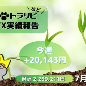 FX週間実績【7月第1週】トラリピ風裁量トレードが大活躍