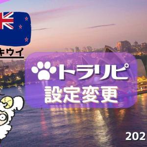 豪ドル/NZドル(オージーキウイ)のトラリピ設定を大幅に変更