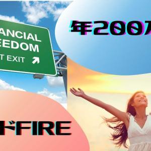 年200万でサイドFIRE【40代でも間に合う】実現の具体的な12ステップ