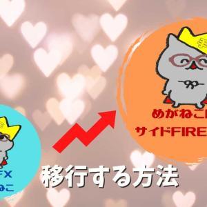 【SBIFXめがねこをアップグレード】サイドFIREプランへチェンジする方法