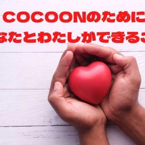 COCOON【無料の神ブログテーマ】のために、あなたとわたしができること