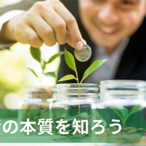 初心者が勉強するより前にすべきこと-投資の本質をちゃんととらえてますか?