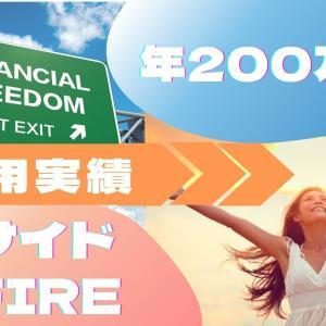 めがねこFR(サイドFIREプラン)運用1か月の実績【SBIFXトレード】