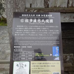 薩摩の小京都~鹿児島県知覧町の武家屋敷~その2