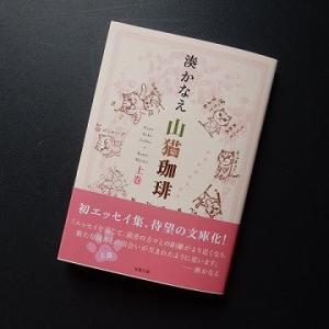 最近読んでる『本』