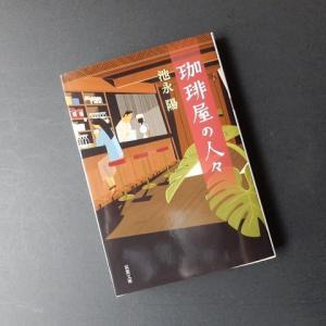 読書日記『珈琲屋の人々』 池永 陽