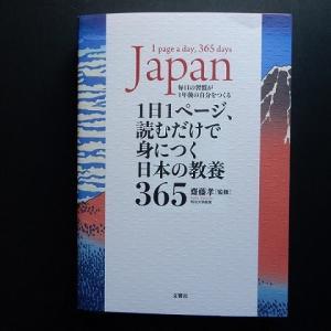 2021年 身につけよう「日本の教養」