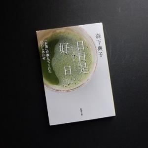 読書日記『日日是好日』森下典子