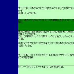 クリップボードのテキストを保存すフリーソフト(無料)