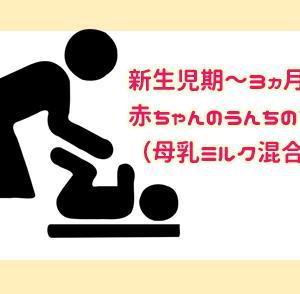 新生児期~3ヵ月までの赤ちゃんのうんちの色変遷(母乳ミルク混合育児)